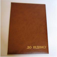 Папка «К подписи»