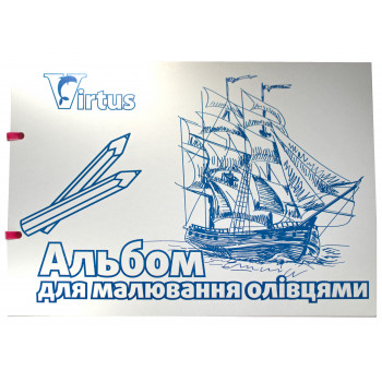Альбом для рисования «Корабль»