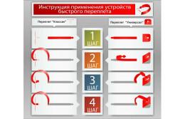 """Инструкция применения устройства """"Виртус"""""""